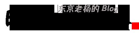日本风俗攻略-东京老杨的Blog